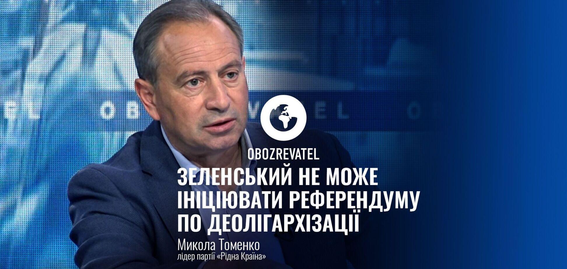 Томенко: без народной инициативы президент не может инициировать референдум