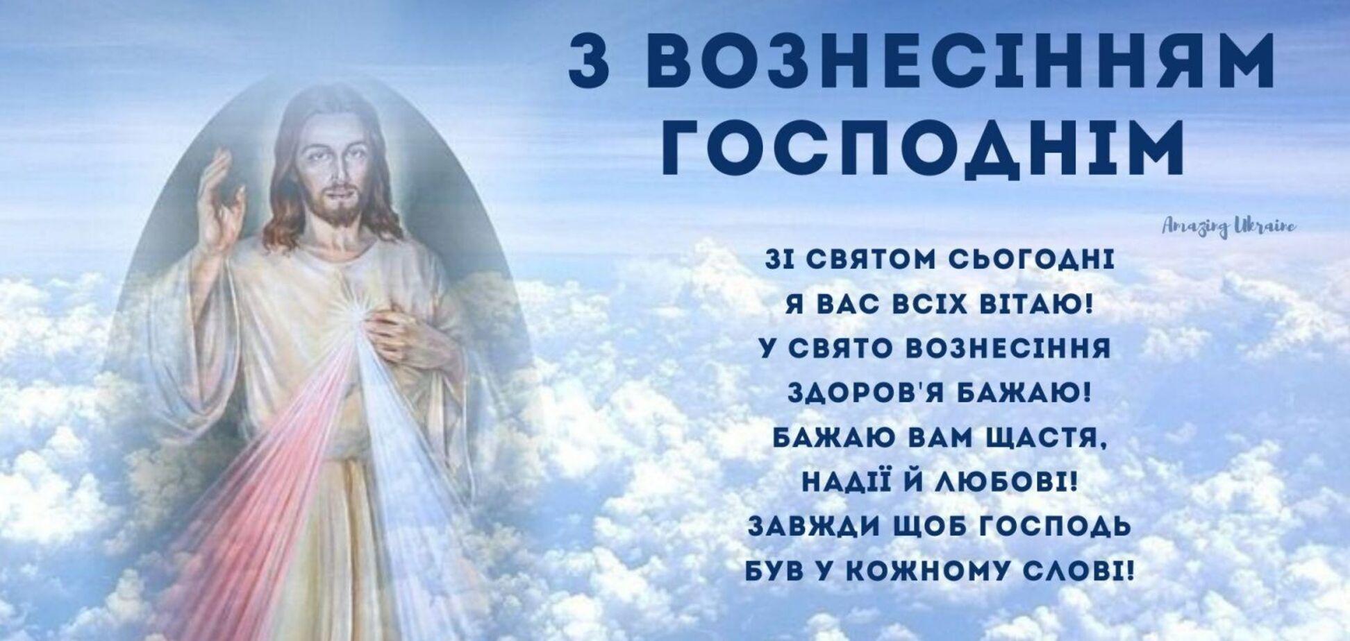 2021 року Вознесіння Господнє відзначається 10 червня