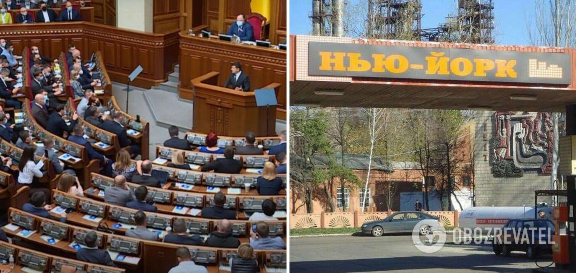 Новости Украины: нардепы приняли закон об олигархах и вернули стране Нью-Йорк