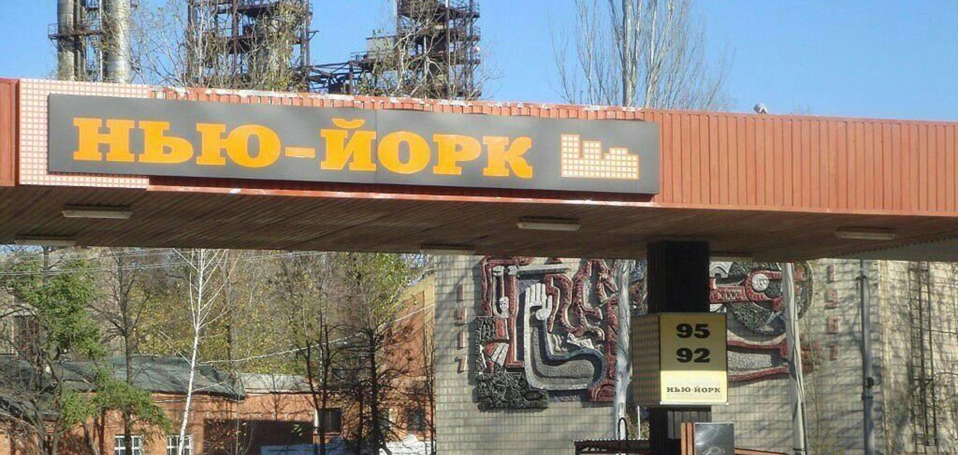 Новгородське перейменовано на Нью-Йорк