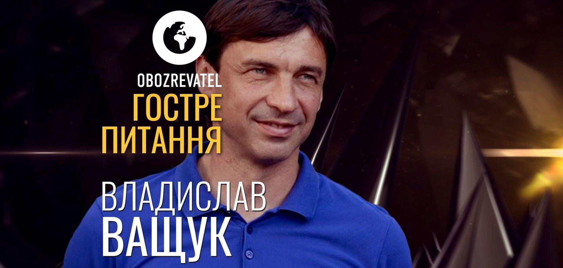 Владислав Ващук | Гостре питання