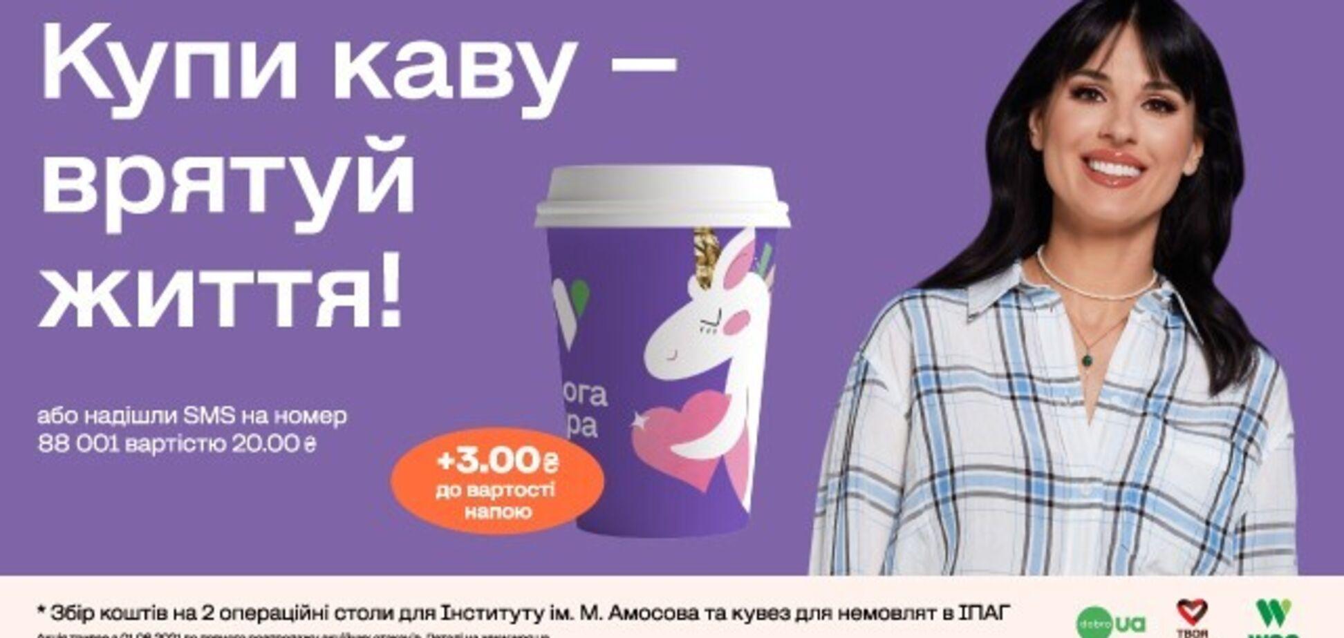 'Дорога добра': за місяць зібрано понад 1,25 млн грн для порятунку маленьких життів