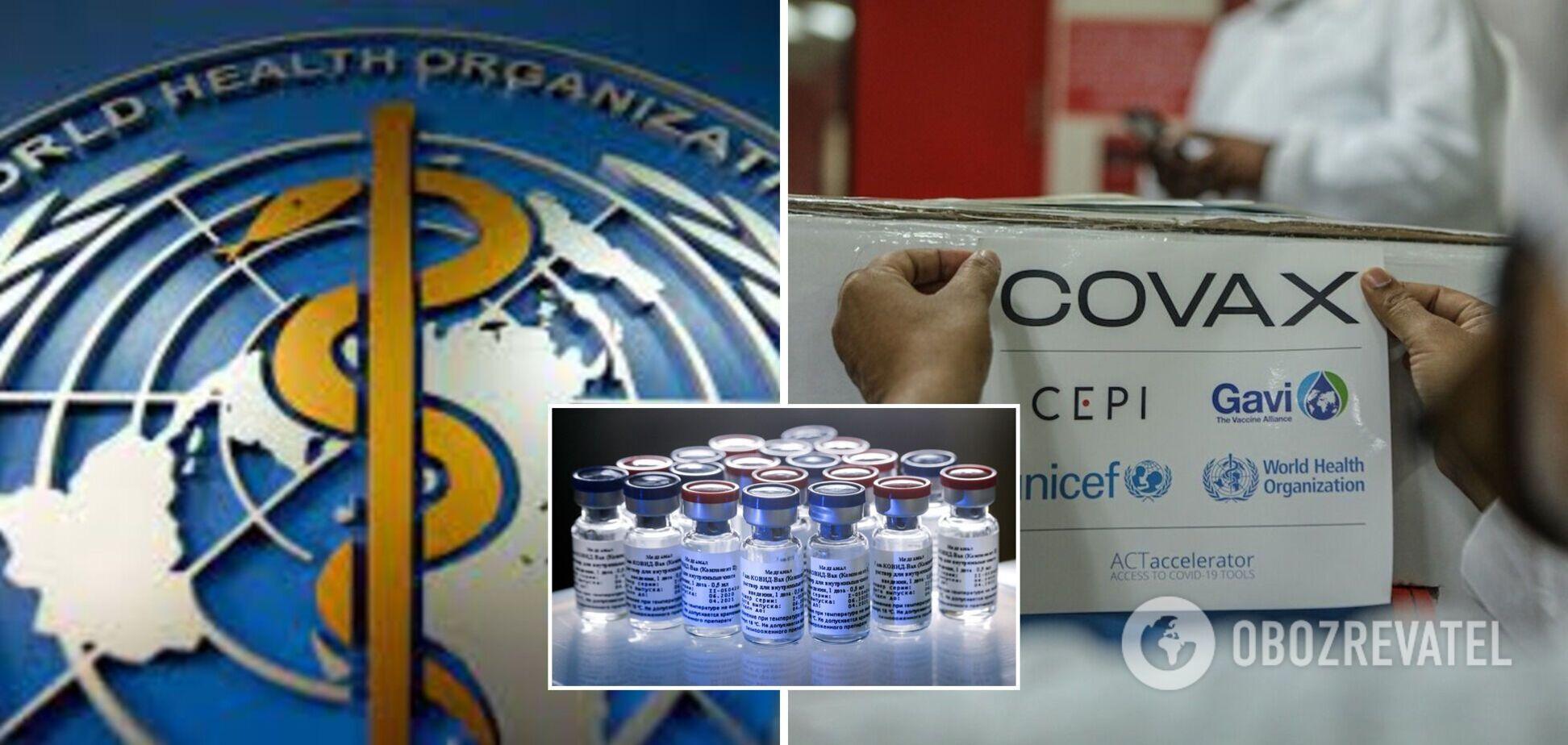 COVAX призвала Европу признать все вакцины, одобренные ВОЗ