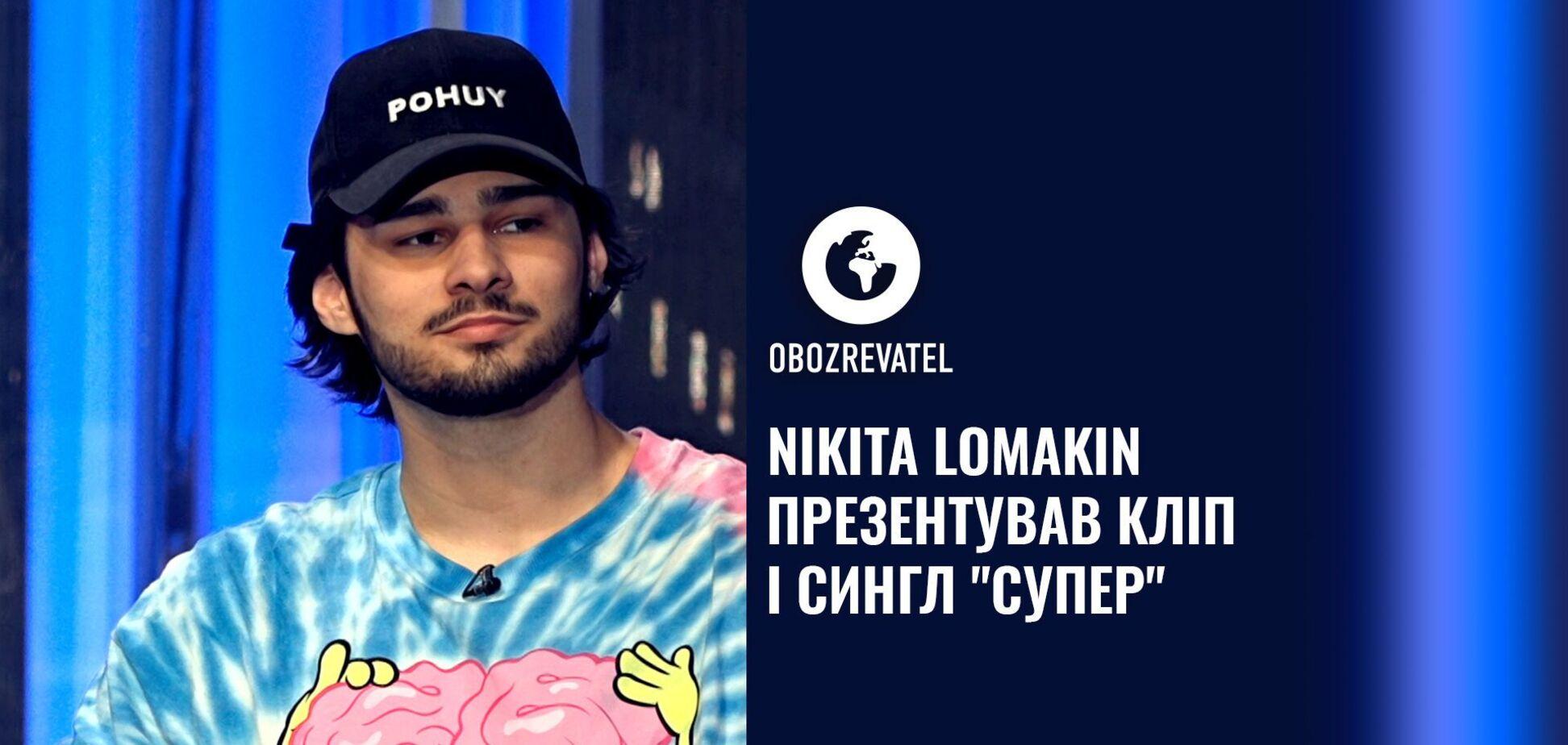 NIKITA LOMAKIN презентовал клип и сингл 'Супер'