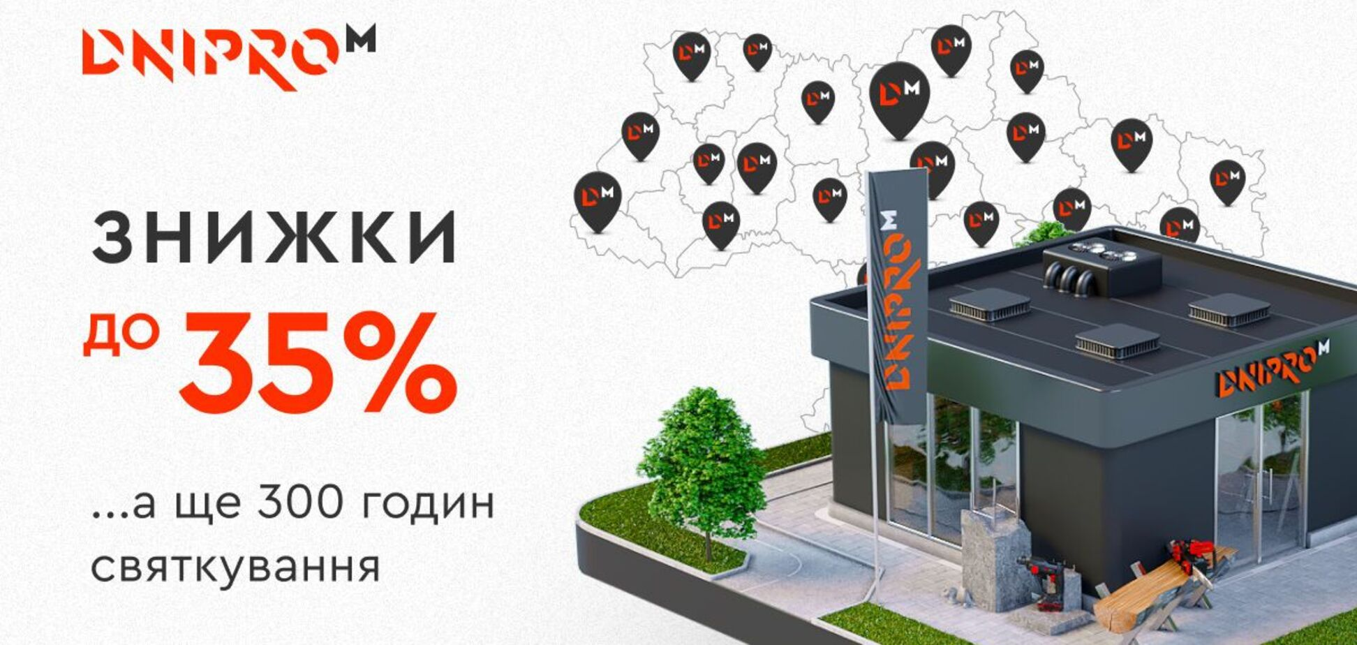 Инструменты на 35% дешевле: Dnipro-M объявили щедрую акцию