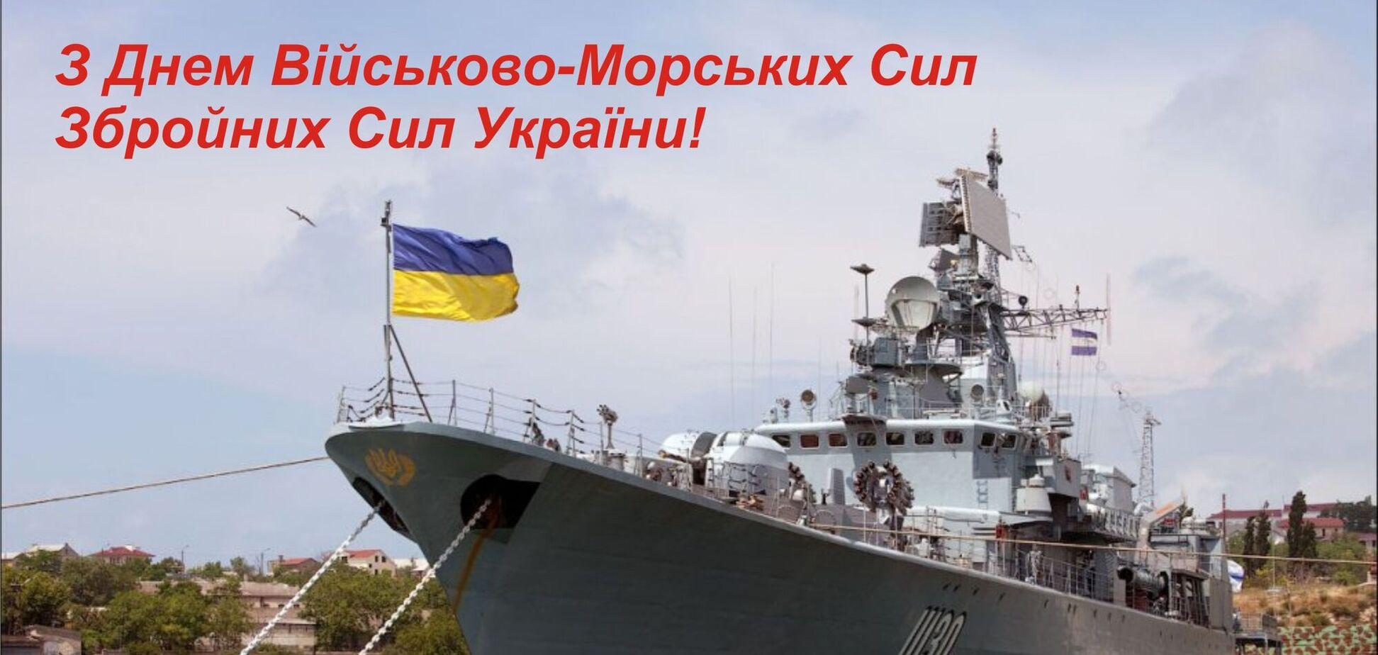 День Військово-Морських сил України