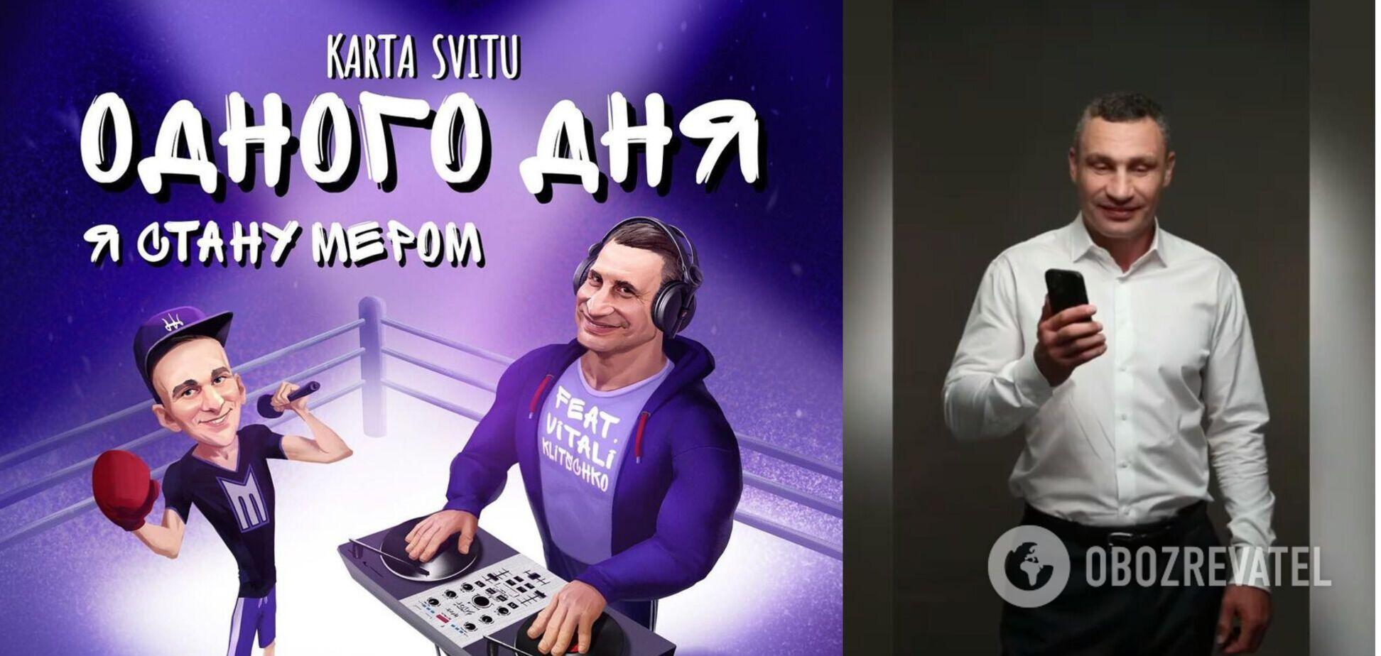 Виталий Кличко отреагировал на песню 'Однажды я стану мэром'