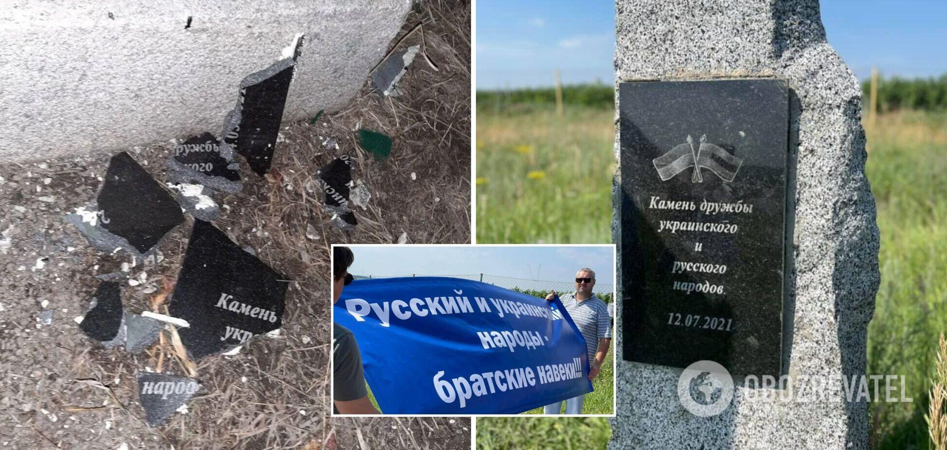 Под Харьковом ОПЗЖ восстановила камень 'дружбы народов' Украины и РФ: его разбили в тот же день