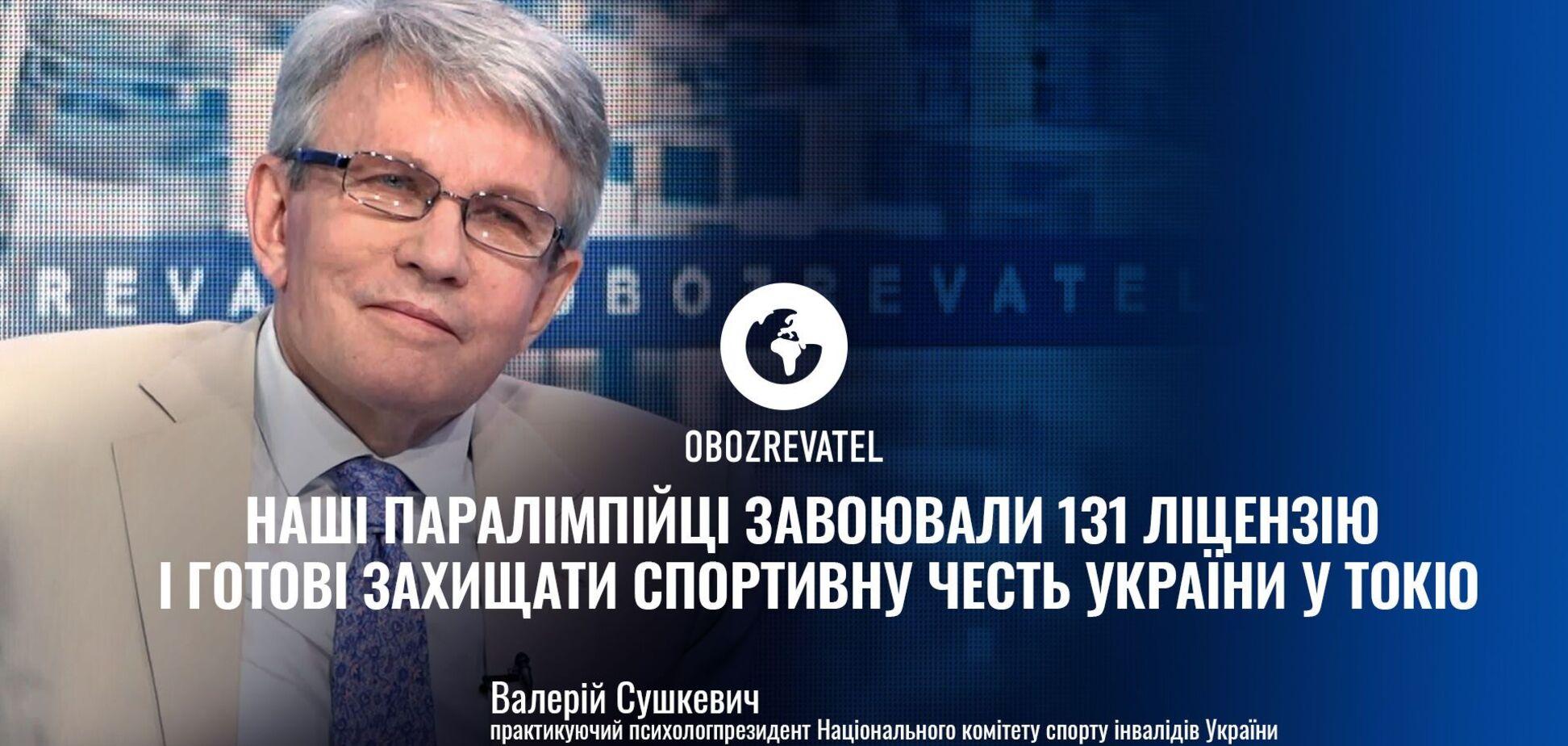 XVI Паралимпиада будет особенной, потому что начнется в день украинской независимости, – Валерий Сушкевич