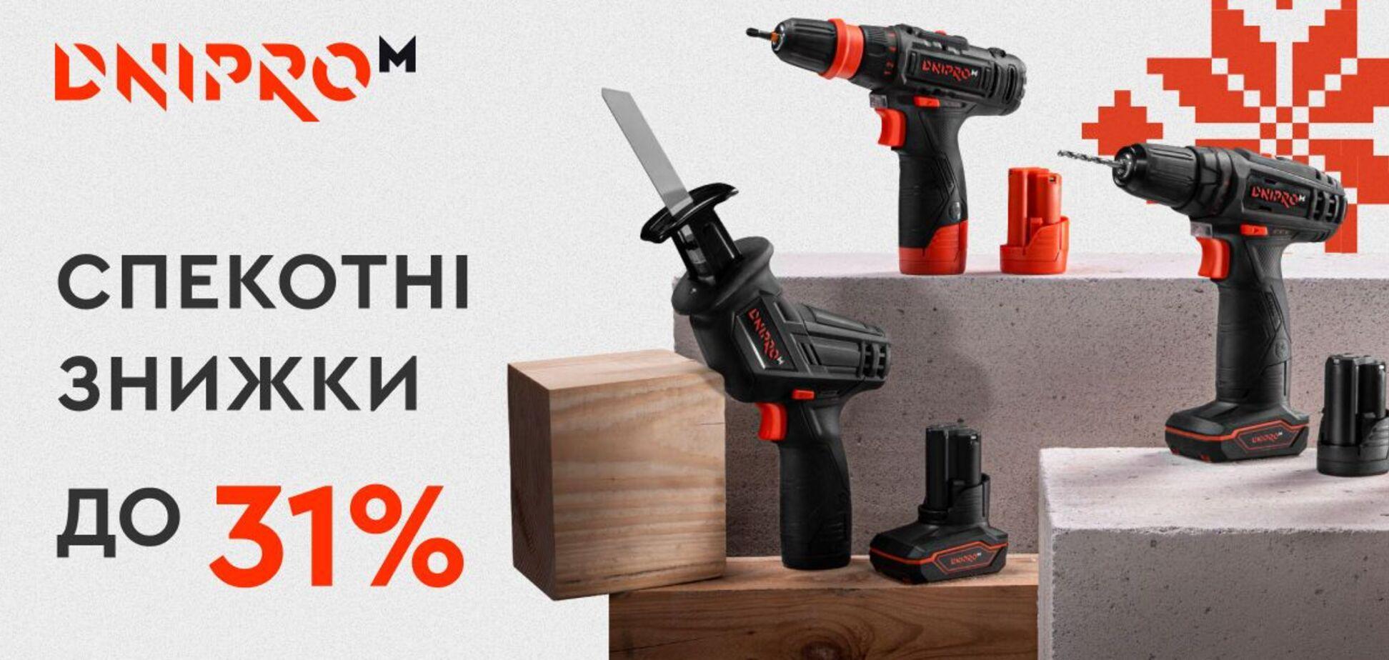 Знижки до -31% від Dnipro-M: що купити в липні