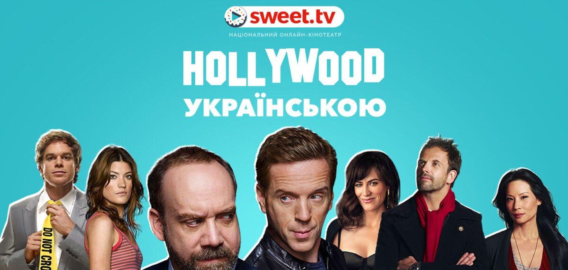 'Hollywood українською' от SWEET.TV: культовые сериалы впервые получили украинское звучание