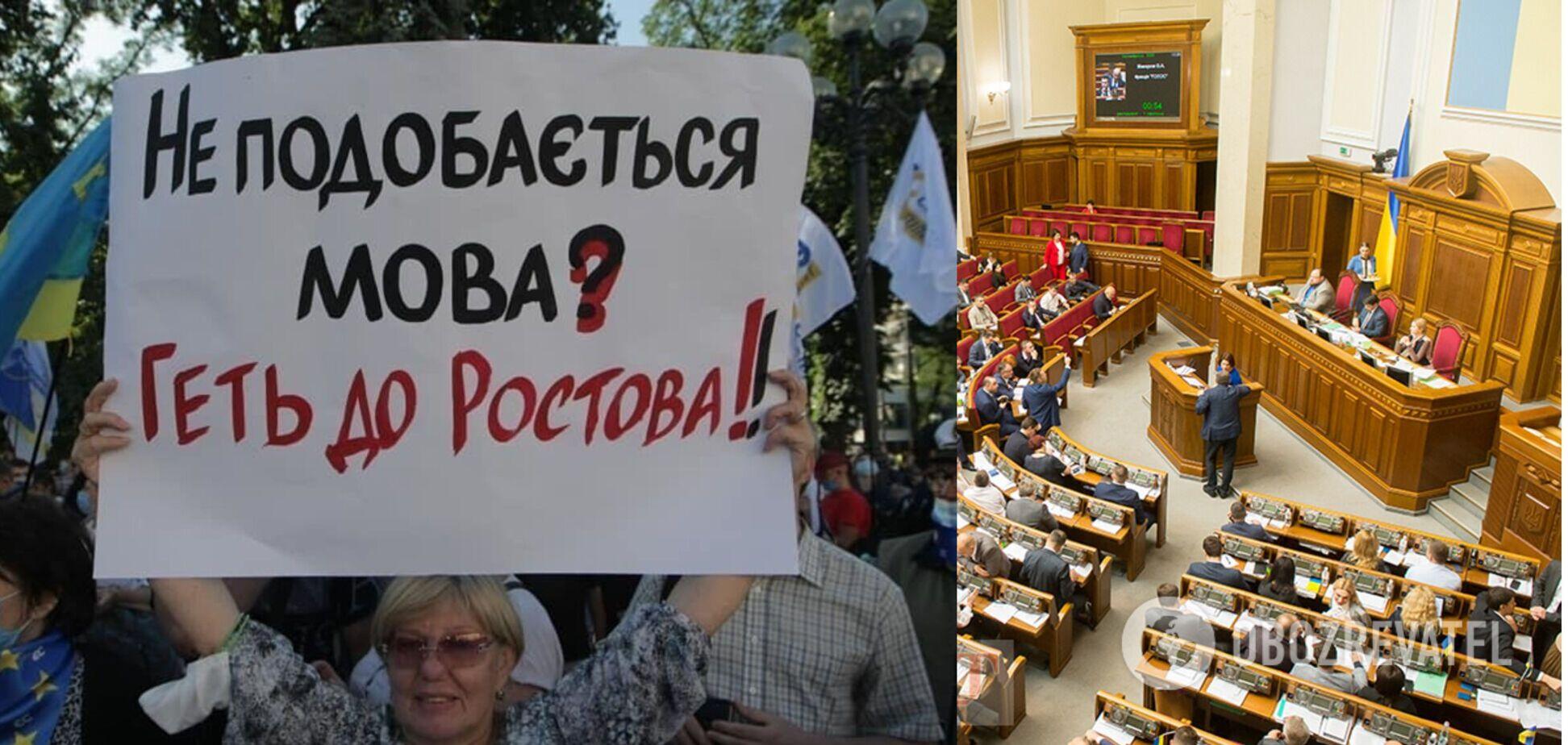 У Раді відкликали поправки до мовного закону, що викликали протест у суспільстві