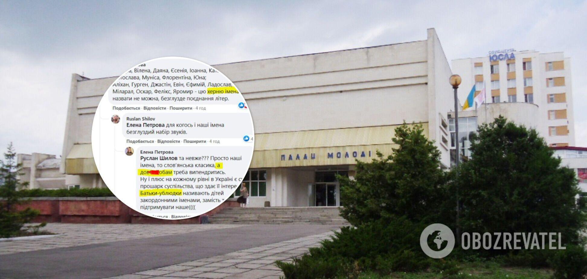 В Черкассах директор дворца молодежи обозвала родителей 'ублюдками' за необычные имена детям