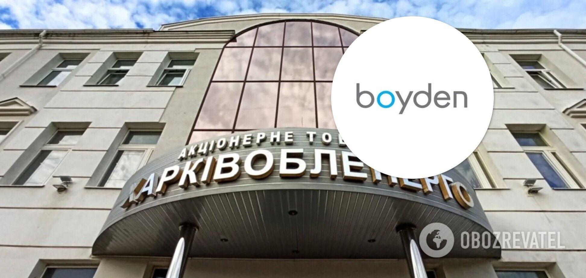 В Boyden сформировали комиссию для отбора независимых членов в набсоветы 'Харьковоблэнерго' и 'Харьковэнергосбыт'