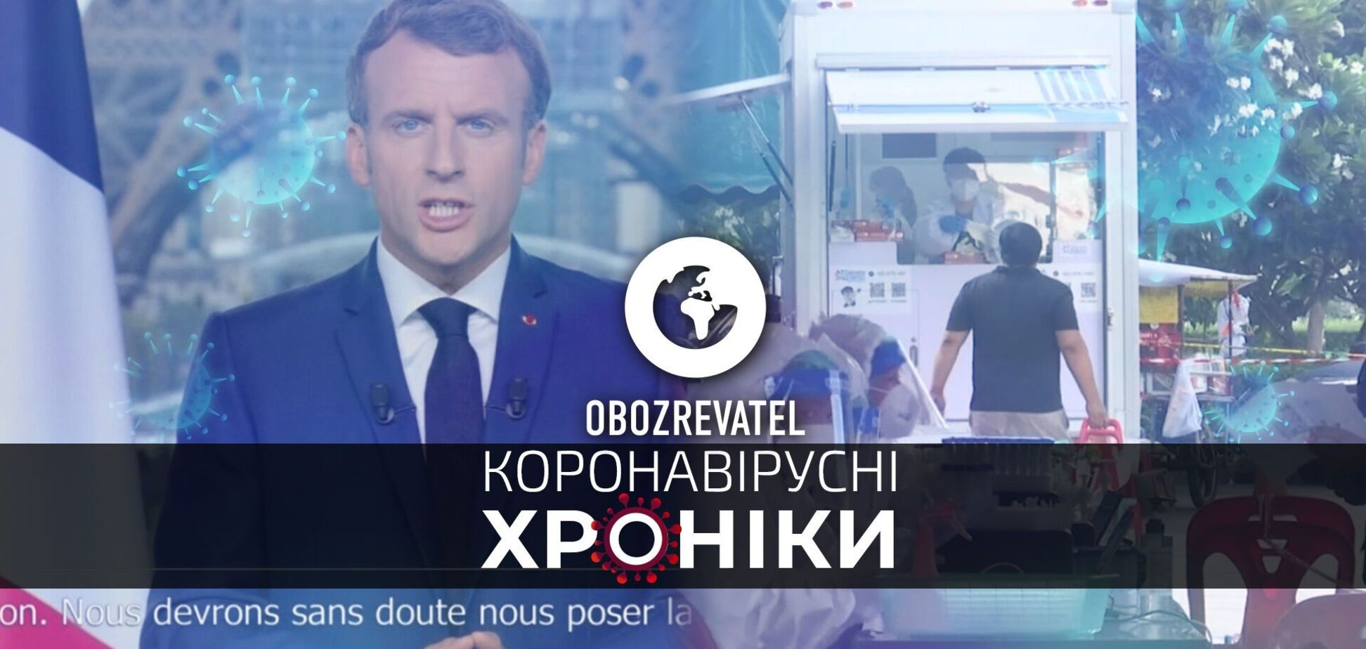 Невакциновані громадяни Франції та Греції можуть залишитися без роботи і зарплати – коронавірусні хроніки