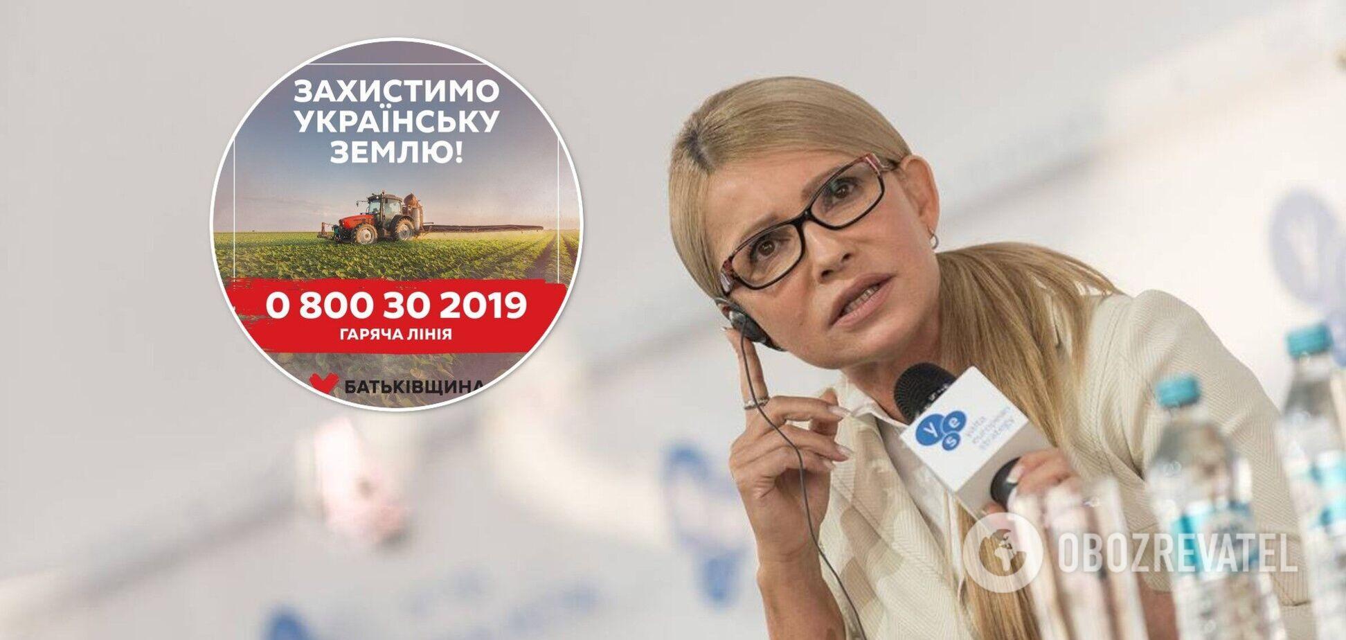 Тимошенко сообщила об открытии горячей телефонной линии для защиты земли