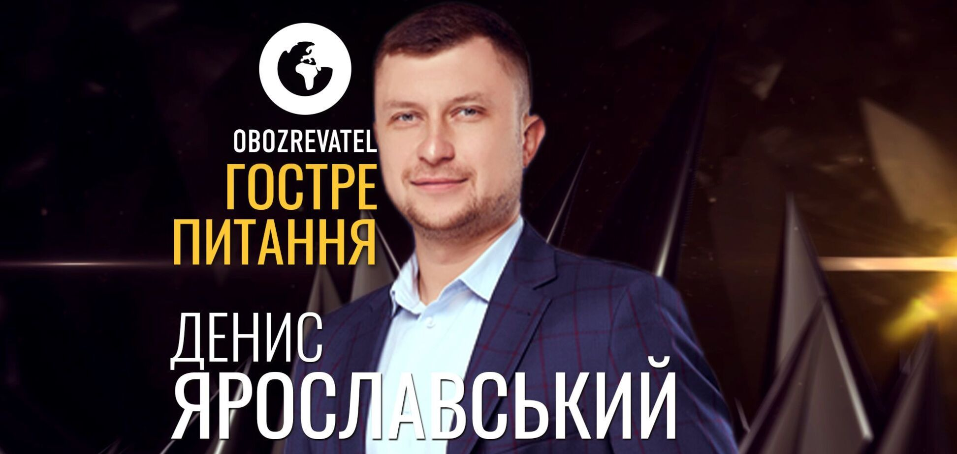 Денис Ярославский | Гостре питання