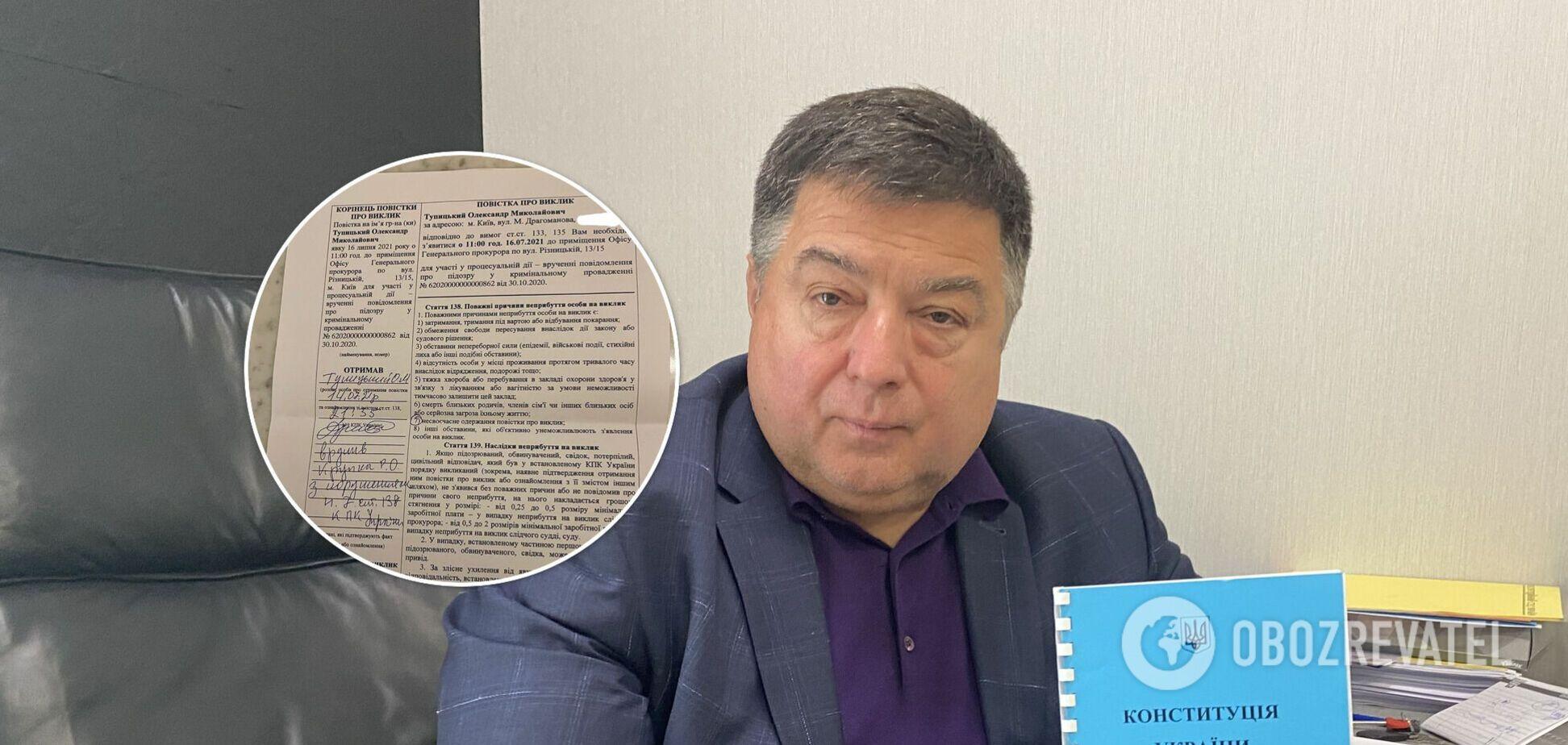 Тупицкого вызвали в Офис генпрокурора для вручения нового подозрения. Документ
