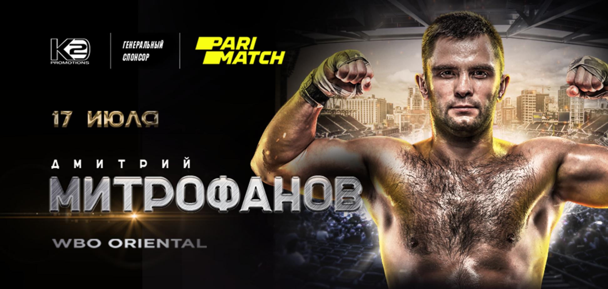 Митрофанов – Бабатунде: прогноз на чемпіонський бій