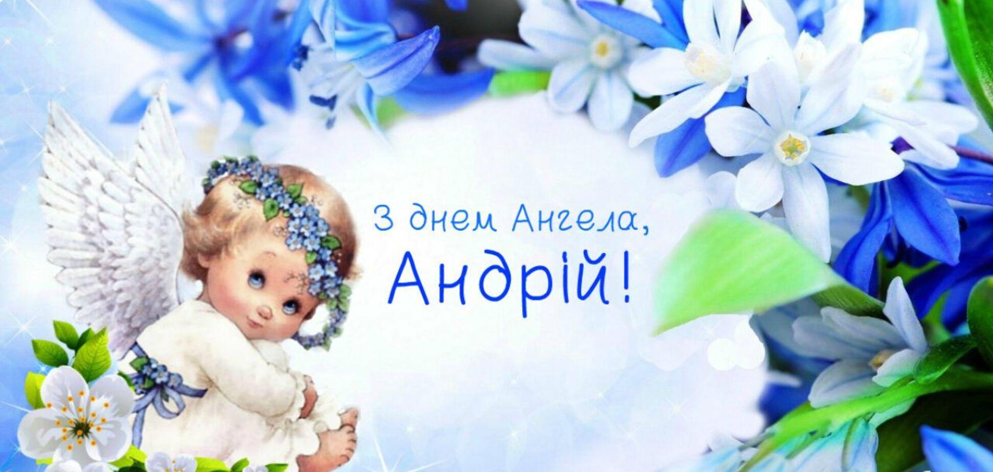 день ангела Андрія