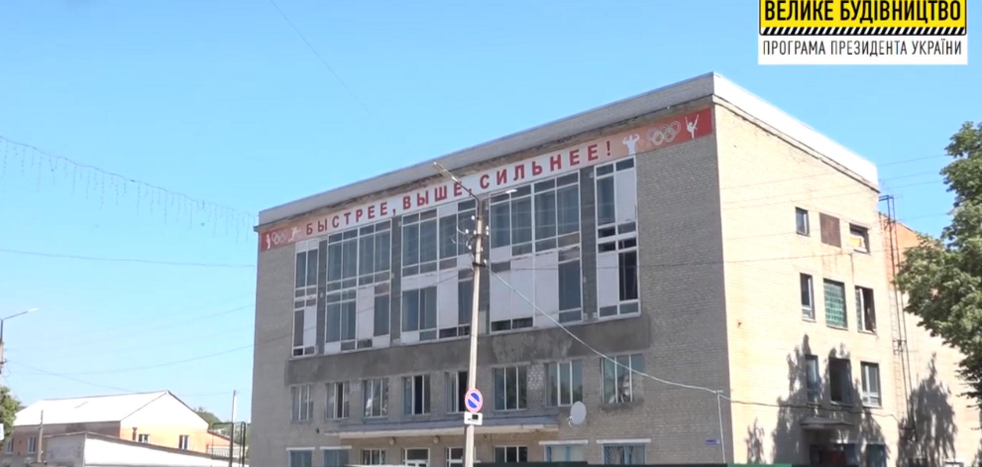В Балаклее стартовала реконструкция спортивно-оздоровительного комплекса 'Вымпел'