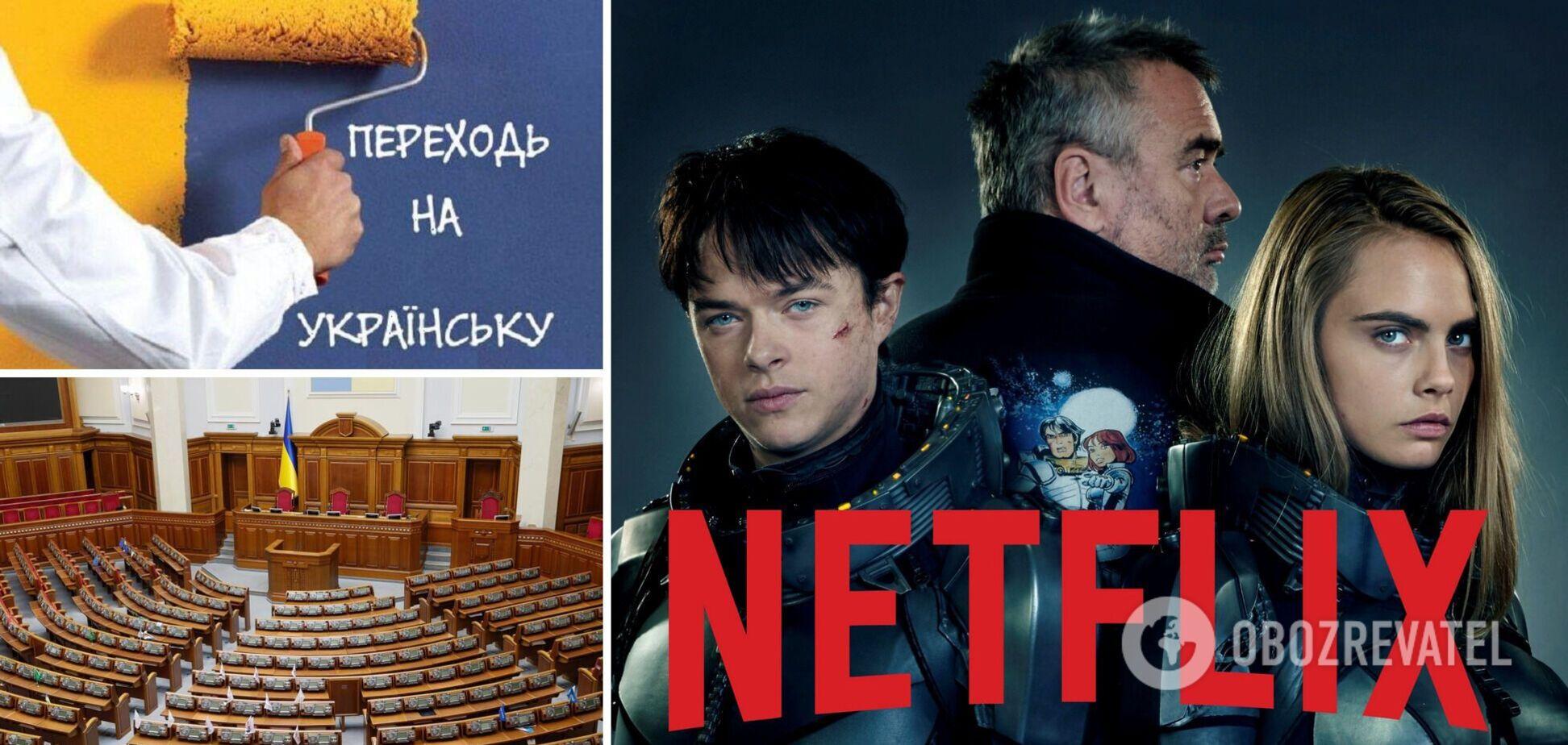 Netflix и Megogo будут вводить украинские субтитры? Нардепы подали законопроект