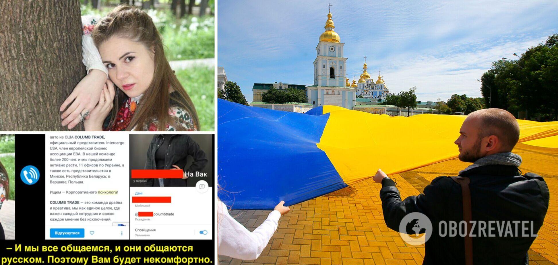 В Киеве компания отказалась нанимать девушку из-за украинского языка: скандал закончился увольнением. Видео