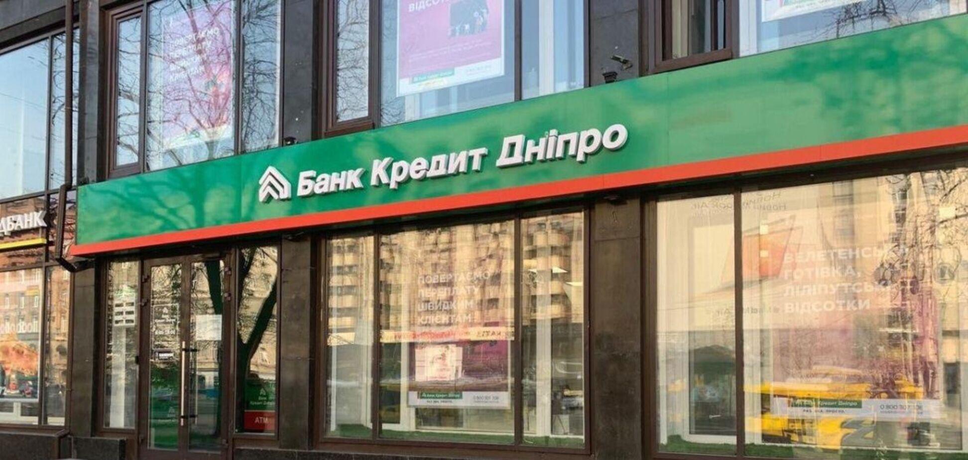 Банк 'Кредит Дніпро' вийшов на ринок іпотечного кредитування