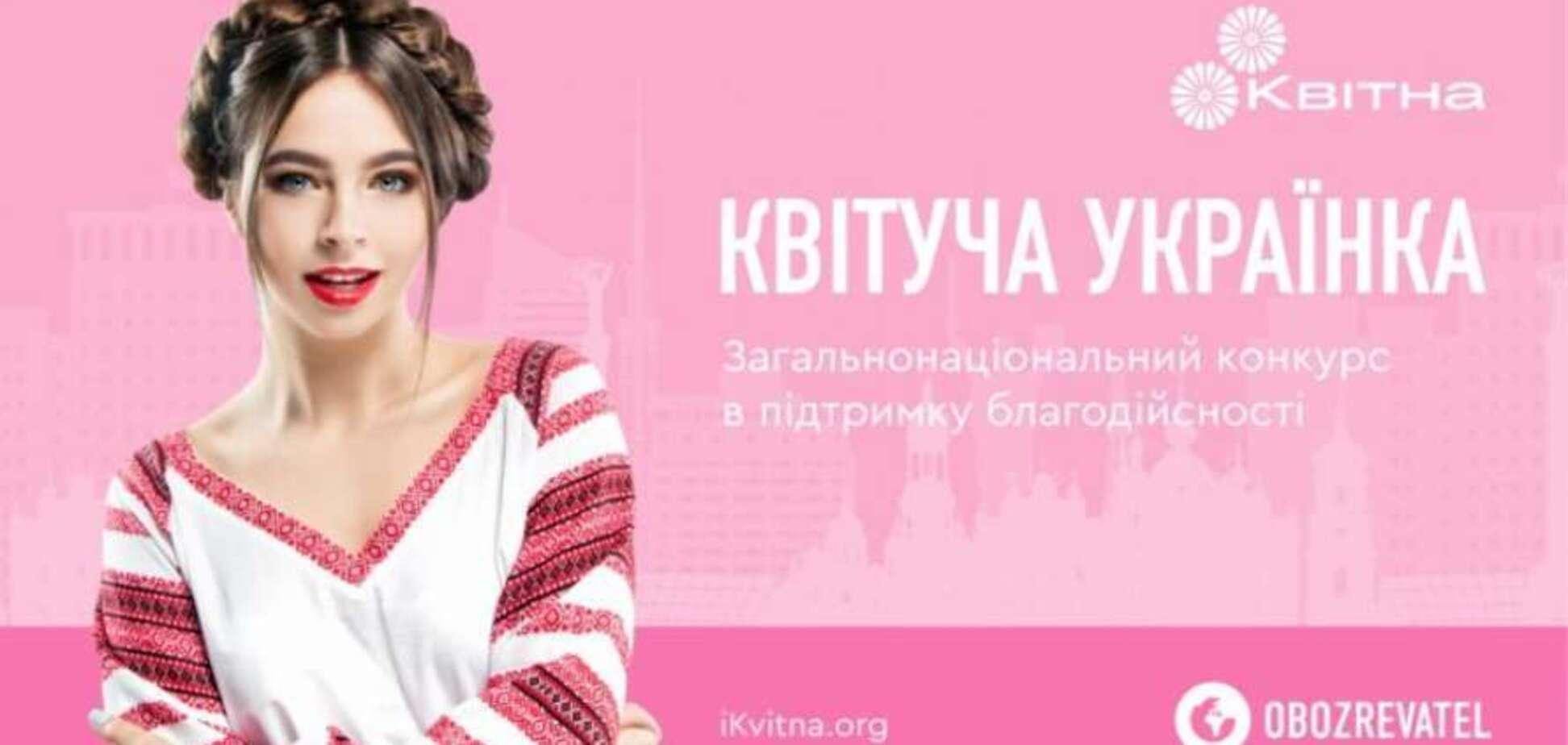 Открыт прием заявок на конкурс красоты и благотворительности 'Квітуча українка'