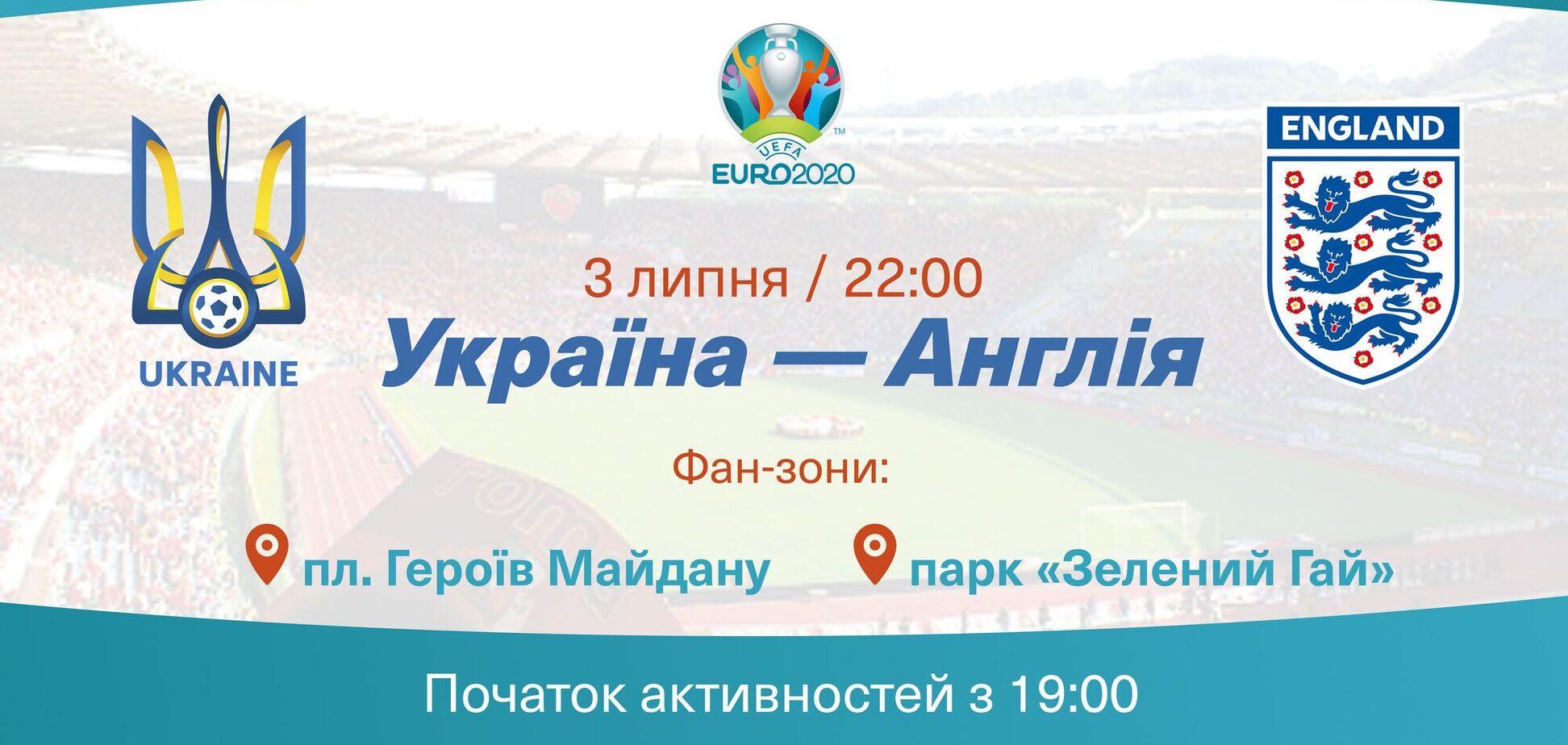 У Дніпрі матч Україна - Англія покажуть у двох футбольних фан-зонах