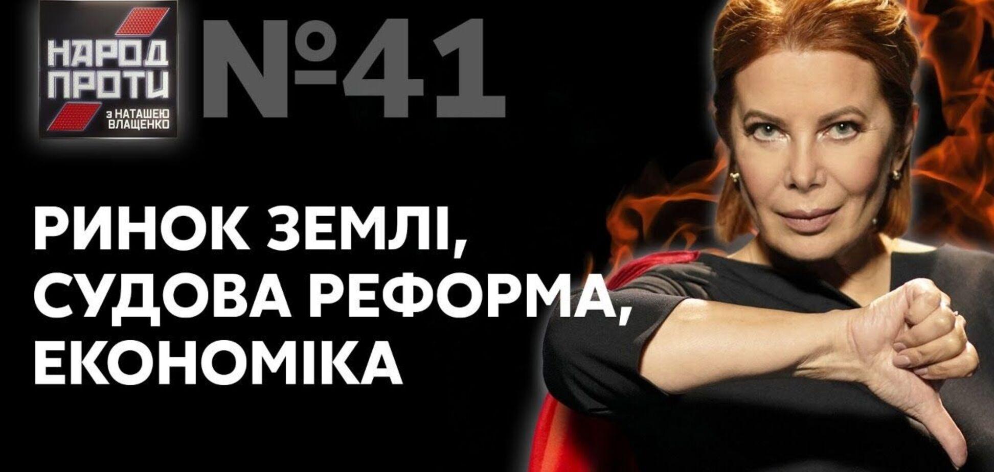 Шоу 'Народ против' Натальи Влащенко получило рекордный показатель в просмотрах на телевидении
