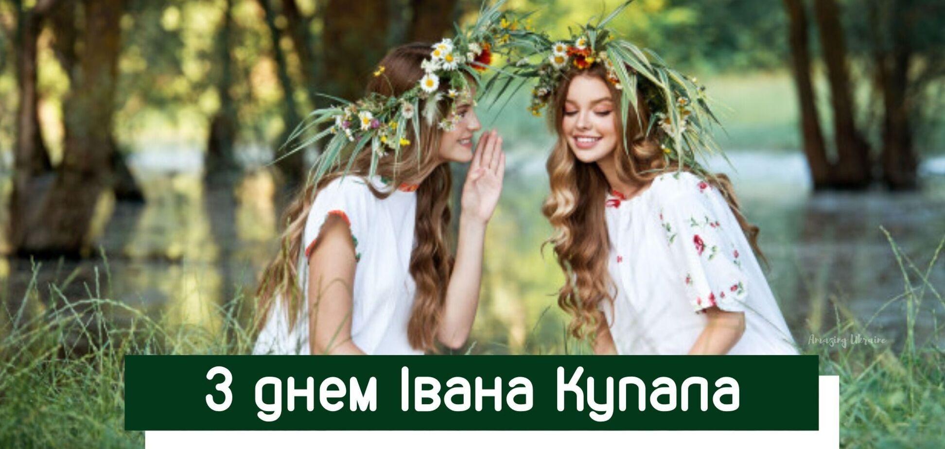 Поздравления на Ивана Купала