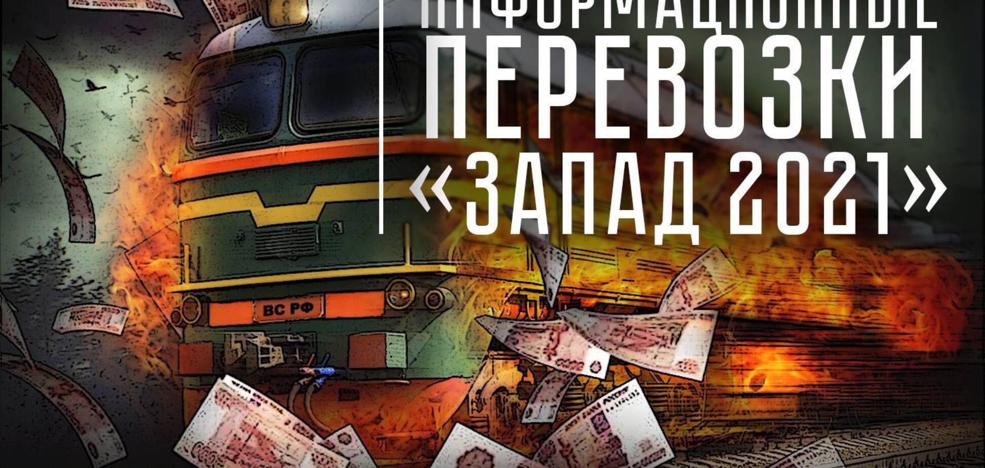 Учения 'Запад-2021': Россия аннексирует Беларусь?
