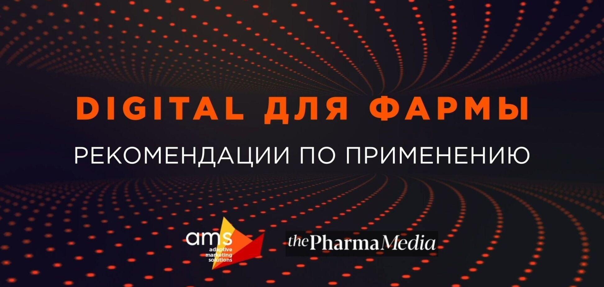 AMS agency показали, як просувати продукцію фармкомпаній за допомогою digital