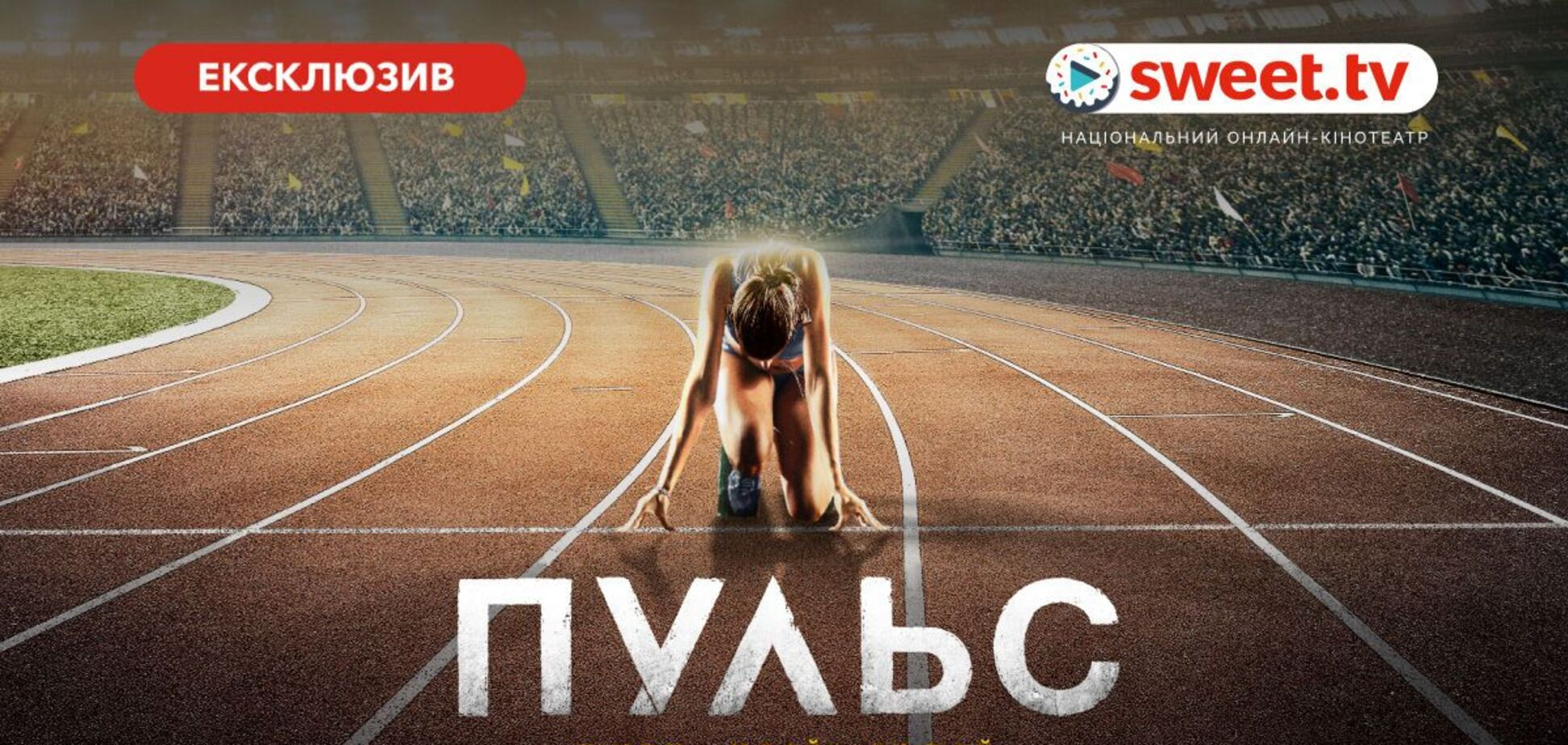 SWEET.TV начал онлайн-показ украинской драмы 'Пульс' одновременно с кинопремьерой
