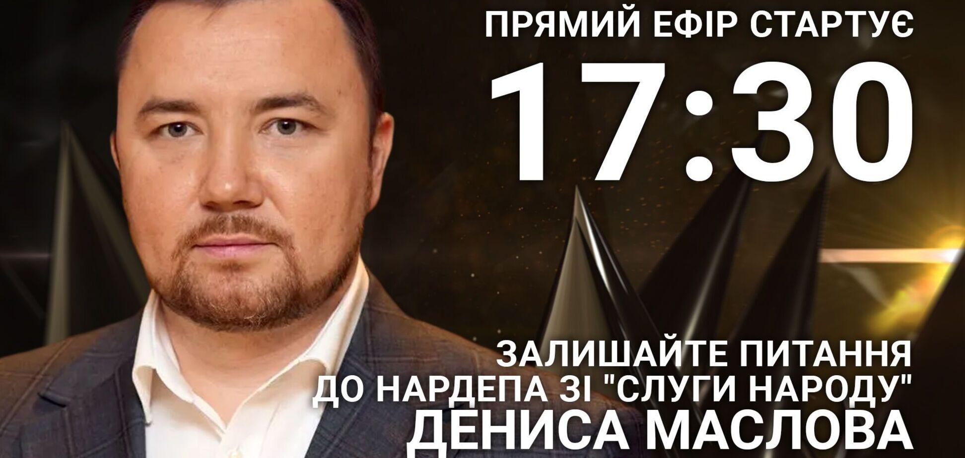 Денис Маслов на OBOZREVATEL: задайте нардепу острый вопрос