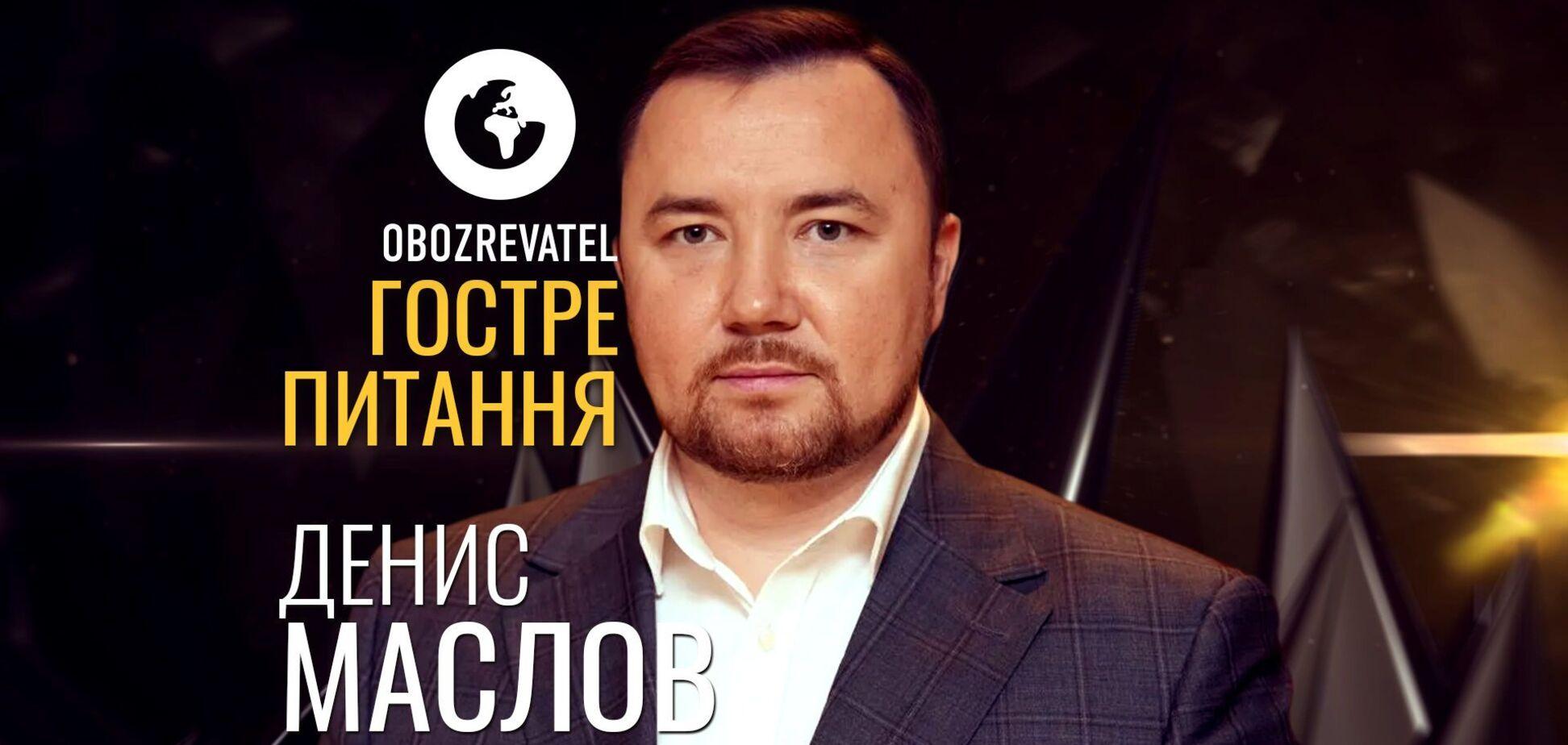 Денис Маслов | Гостре питання