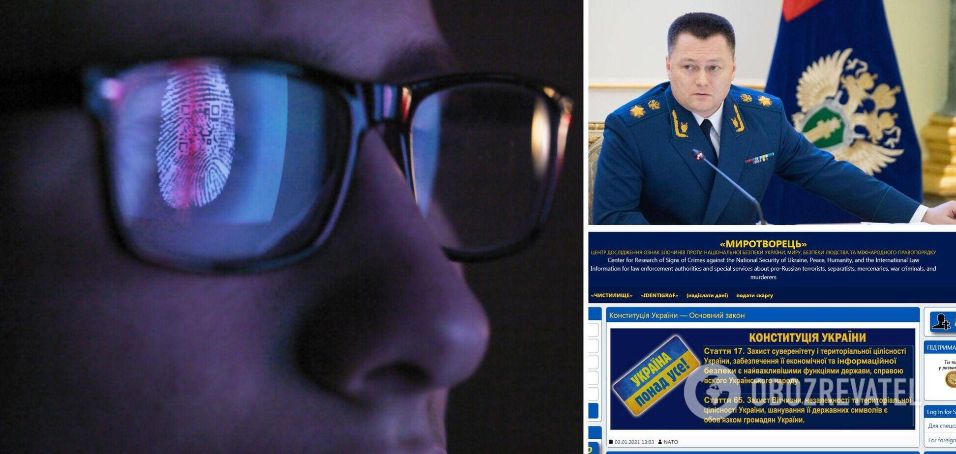 сайт Миротворец Россия ЕСПЧ