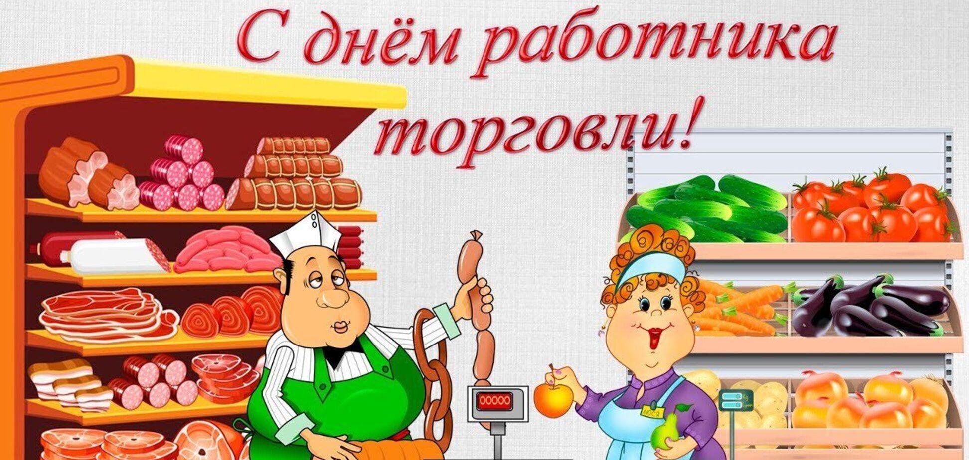 День торговли в Украине отмечается каждое последнее воскресенье июля