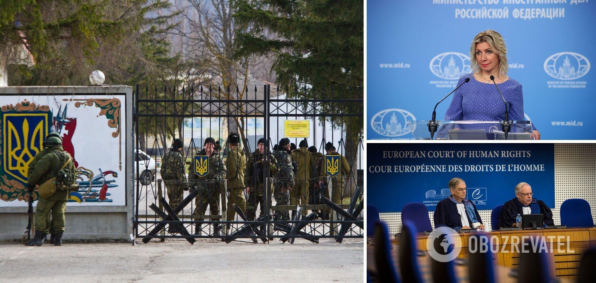 Первый отказ ЕСПЧ по жалобе на Украину: мир и Россия живут в разных реальностях