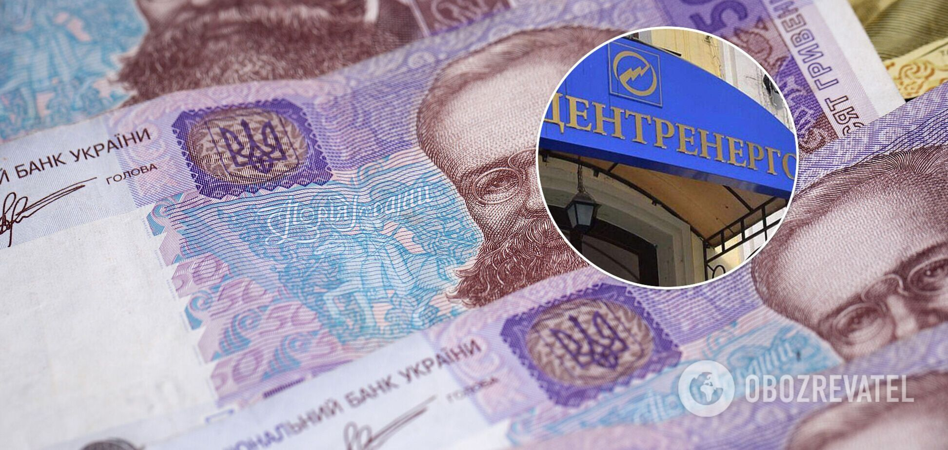 В Украине приватизируют 'Центрэнерго': названы сроки