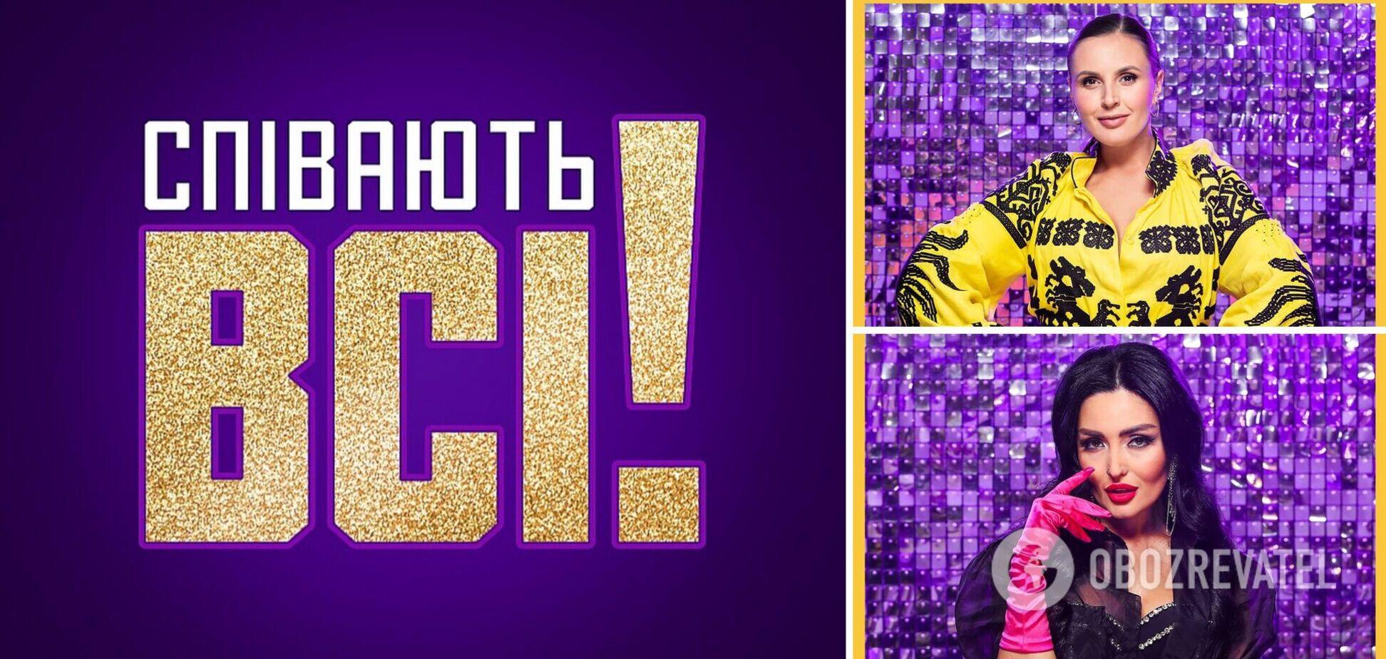Названа пятая десятка звездных судей грандиозного шоу 'Співають всі'