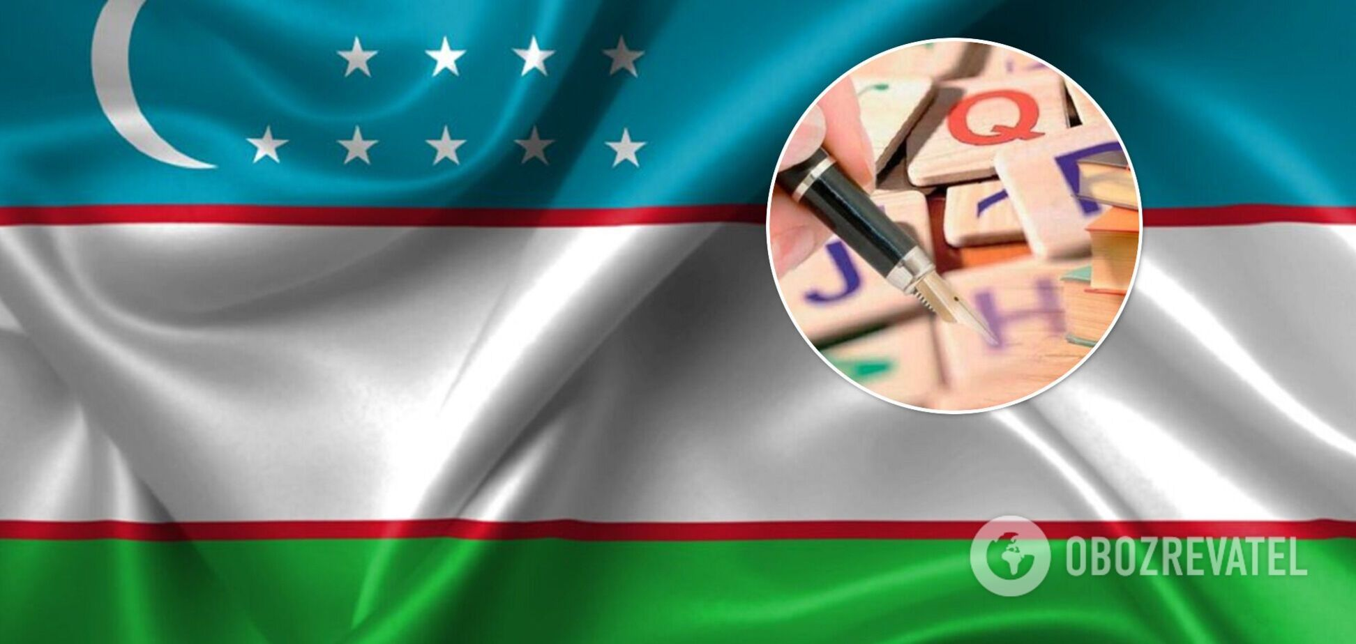 Россия проигрывает языковую войну: почему Узбекистан перейдет на латиницу и что за этим стоит