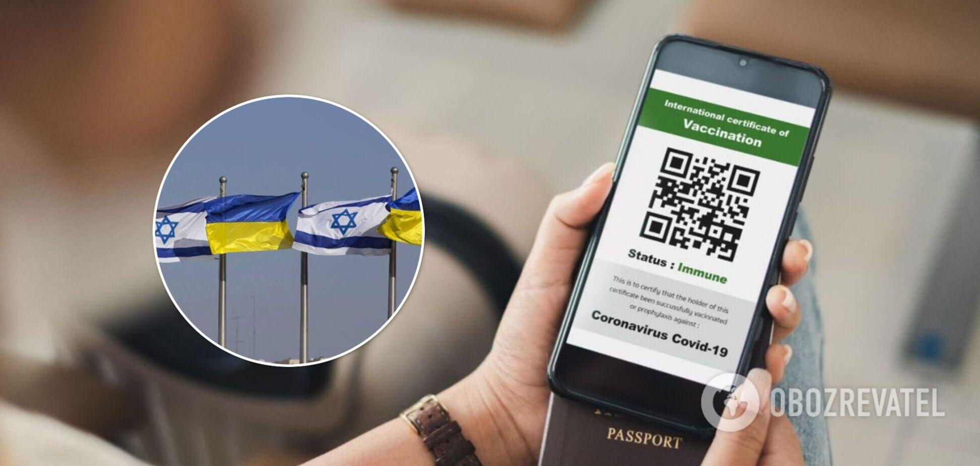 Україна та Ізраїль вийшли на фінальну стадію погодження COVID-паспортів