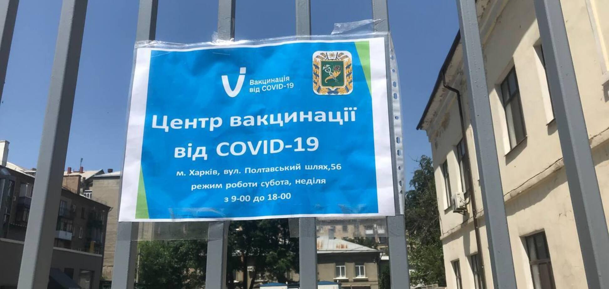 Вакцинация в Харькове и области идет высокими темпами