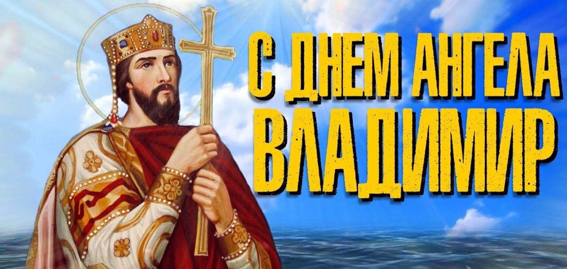 28 липня відзначається День святого князя Володимира