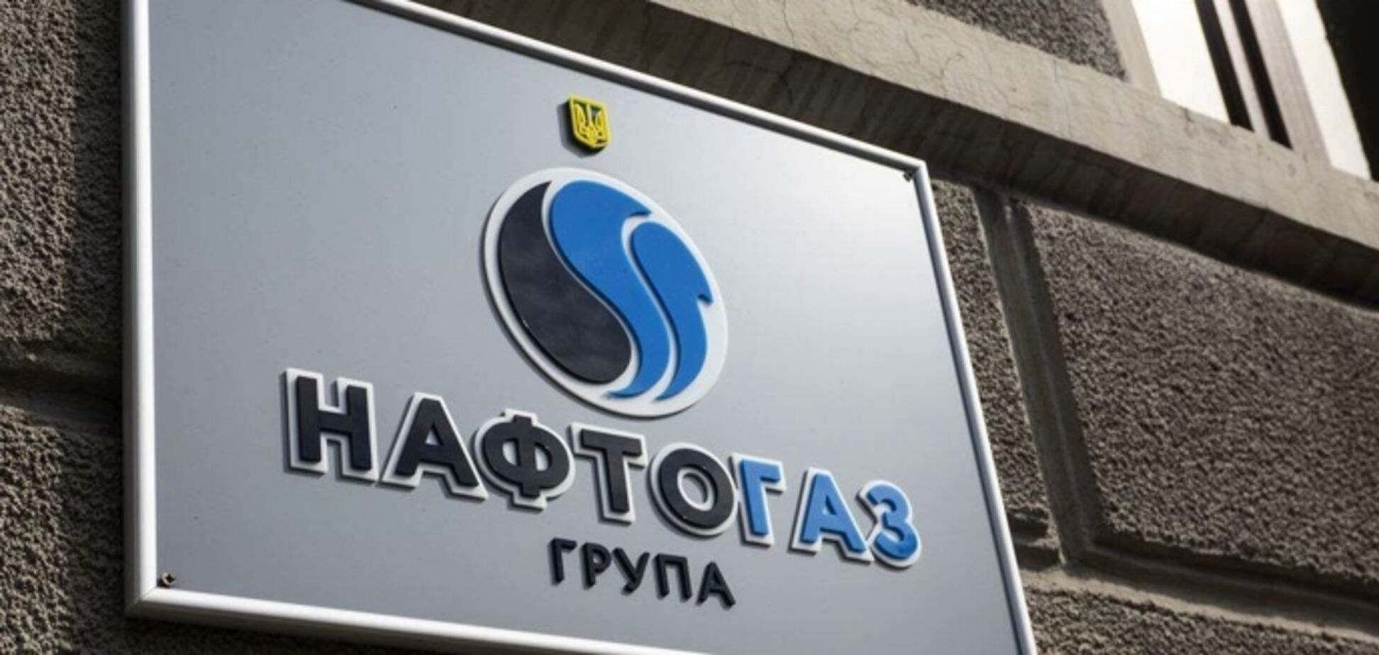 'Нафтогаз' продал бензин с Шебелинского НПЗ по формуле 'Роттердам+ $23/т'