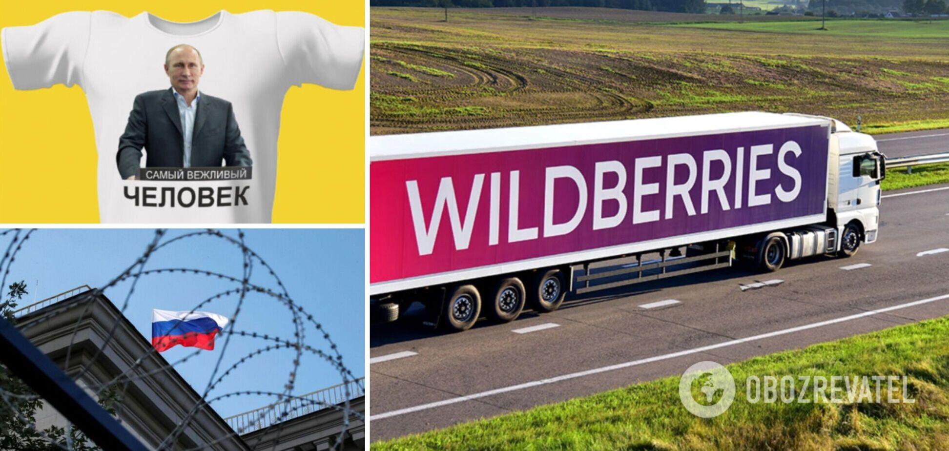 Wildberries запрещен в Украине, ритейл торговал футболками с Путиным и атрибутикой оккупантов