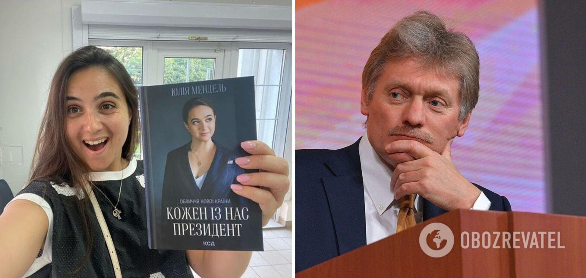 Юлия Мендель – о своей книге для Пескова: если кто-то кого-то не слышит, то можно прочитать