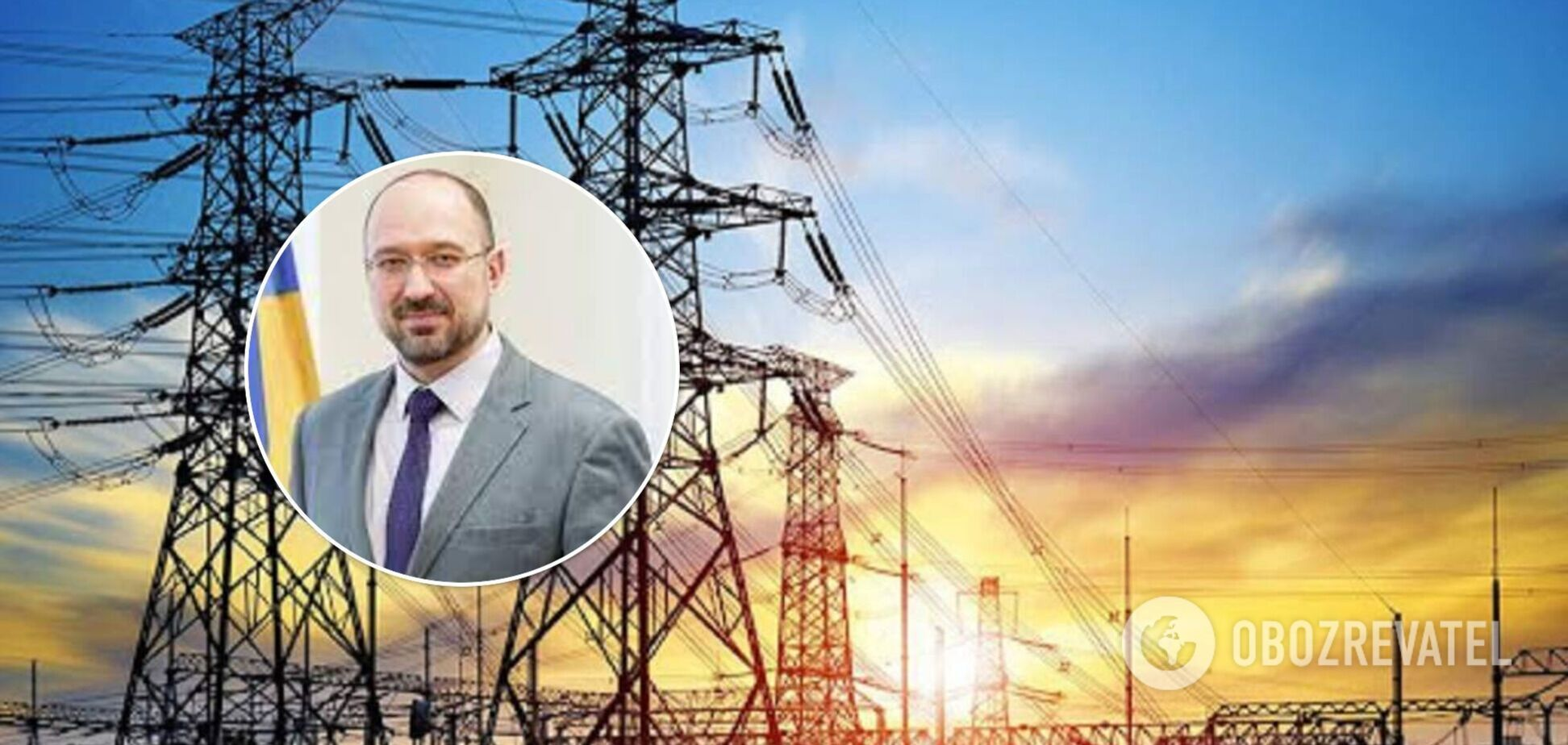 Шмыгаль рассказал, как пересчитают тарифы на электроэнергию